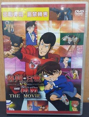 二手DVD專賣店【魯邦三世VS名偵探柯南 THE MOVIE】台灣正版二手DVD