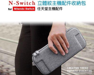 【東京數位】全新 電動 N-Switch 立體紋主機配件收納包 耐衝擊 防撞耐摔 遊戲卡匣槽 纖細薄 攜帶方便 防潑水