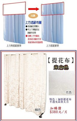 中華批發網:【加購】上方遮蔽提花布簾-米白色(若沒和AH系列主產品購買運費需外加)