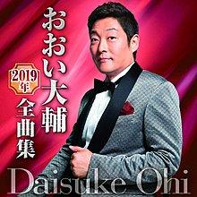 *代購 おおい大輔 2019 全曲集    (日本版CD)