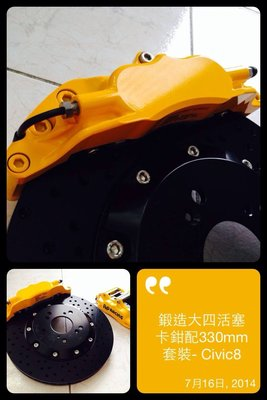 【童夢國際】AP5200 樣式 鍛造大四活塞卡鉗 330mm FOTIS CIVIC CAMRY IS250 FOCUS