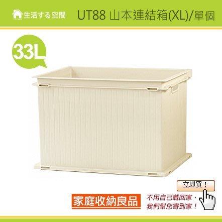 【生活空間】UT88山本連結箱(XL)/可疊/收納籃/收納箱/塑膠箱/工具箱/玩具收納/萬用籃/置物藍/收納箱/雜物箱