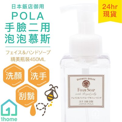 現貨|POLA 蜂王漿泡泡洗顏慕斯450ml瓶裝SHOWER BREAK日本飯店/洗面/洗手/刮鬍【1home】