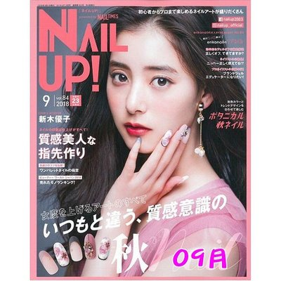 日本美甲雜誌NAIL UP 2018/09最新指甲彩繪作品集 VOL.84:秋季美甲