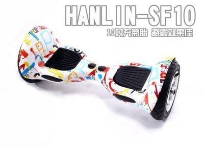 免運【JinG】HANLIN-SF10充氣胎避震小炫風 雙輪自平衡車電動車體感車滑板車【MIT台灣製造+唯一投保意外險】
