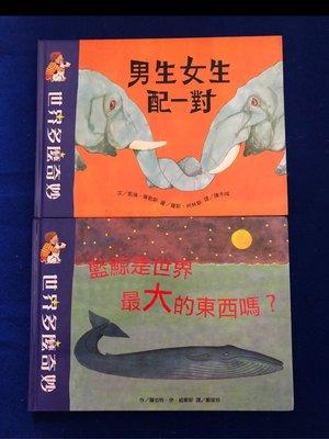 【彩虹小館DD】世界多麼奇妙_男生女生配一對+藍鯨是世界最大的東西嗎?_台灣英文雜誌社