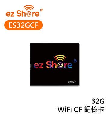 『e電匠倉』ezShare 易享派 ES32GCF WiFi 記憶卡 32G CF卡 class10 高速 即插即用