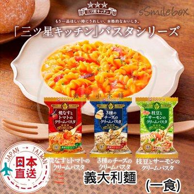 微笑小木箱『現貨』 JAPAN 天野Amano 西式系列   沖泡即食 燉飯 義大利麵 野炊 露營