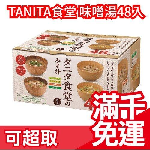 Marukome TANITA食堂 味噌湯48入即時沖泡美食冬季湯品保暖禦寒宵夜大包裝❤JP Plus+
