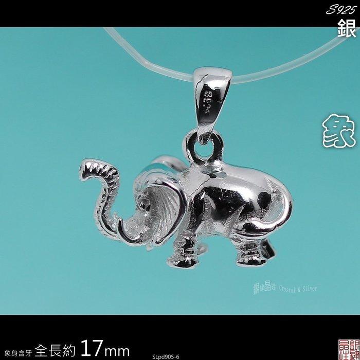 ✡925銀✡墜子✡大象✡3D立體✡超級逼真✡ ✈ ◇銀肆晶珄◇ SLpd905-6