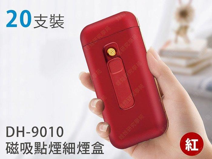 ㊣娃娃研究學苑㊣DH-9010磁吸點煙細煙盒(紅) 20支裝 USB充電煙盒 鎢絲點火(SC396-3)