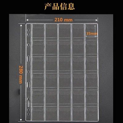#熱賣店家#PCCB錢幣冊空冊9孔30格透明硬幣活頁可替換內頁單格35×35mm(200元起購)