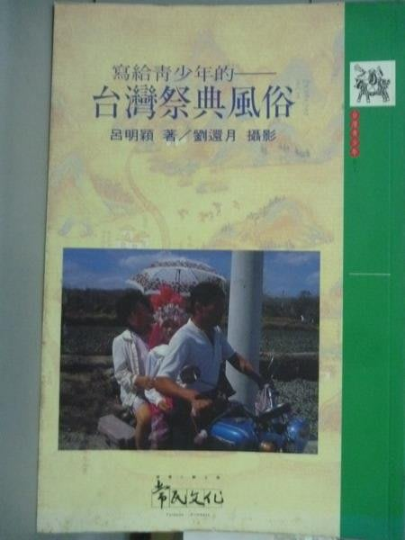 【書寶二手書T2/地理_QHJ】寫給青少年的-台灣祭典風俗_呂明穎