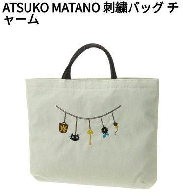 萌貓小店 日本直送-日本製ATSUKO MATANO 刺繡手挽袋ATSUKO MATANO 刺繍バッグ チャーム