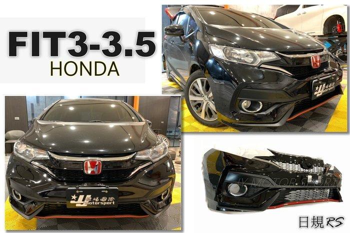 》傑暘國際車身部品《全新HONDA FIT 3代 3.5代 14 15 16 17 18 19 日規RS 前保桿 含烤漆