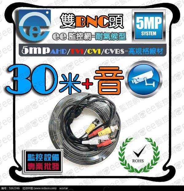 30米 懶人線 3合1 訊號+電源+音源 5MP高畫質 耐候型傳輸線 高清輸入AHD TVI CVI 類比【ee監控網】