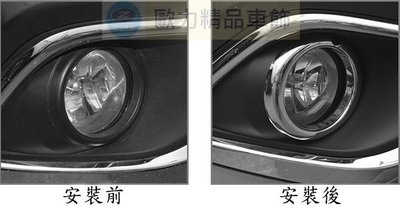 *有車以後*三菱 MITSUBISHI 16-20年 OUTLANDER 前霧燈框 OUTLANDER 鍍鉻前霧燈框
