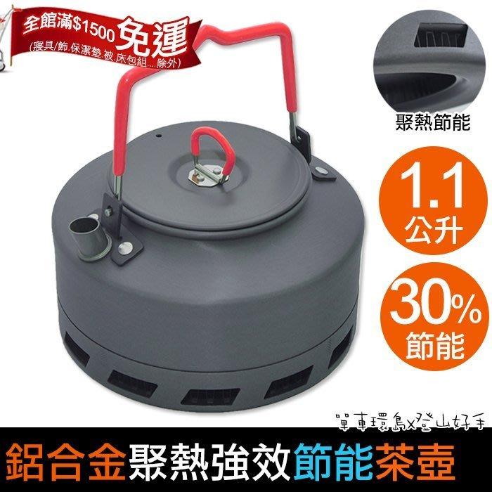 【登山好手】戶外便攜 鋁合金聚熱強效節能茶壺 1.1L *附收納袋 壺底集熱環設計 茶壺 泡咖啡壺~可桃園自取.超取
