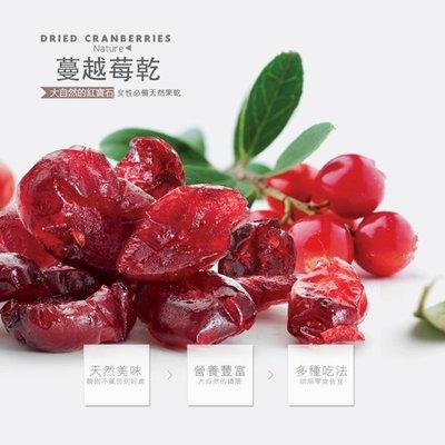 蔓越莓乾 整顆蔓越莓 加拿大 蜜餞 果乾 女性保養 200g 現貨 【全健健康生活館】