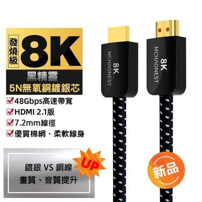 【MCHAONEST】1米鍍銀 8K HDMI 2.1版高清8K@60Hz 4K 120P 黑鋁合金頭(完美支援PS5)