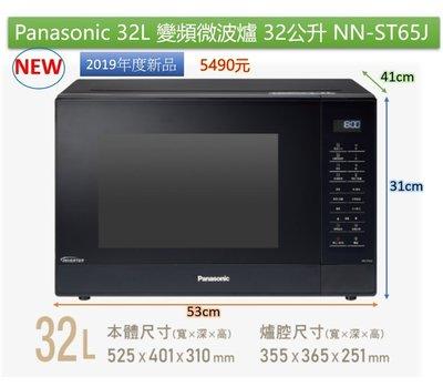 國際牌*Panasonic*32L 微電腦 變頻微波爐《NN-ST65J / NNST65J》另有販售NN-ST656