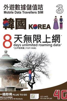 3香港8日韓國4G LTE無限上網卡數據卡Sim卡 到期日:31/12/2020
