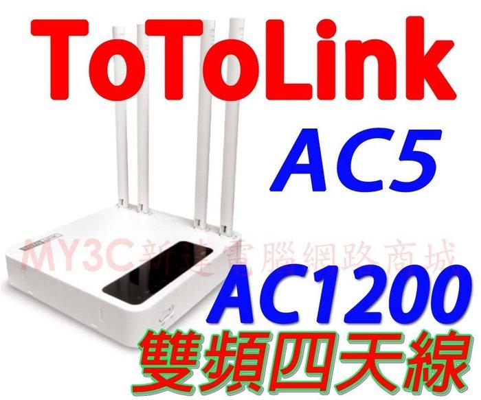 ToToLink AC5 AC1200 超世代無線路由器 分享器 基地台 MOD 非 華碩 D-Link TP-Link