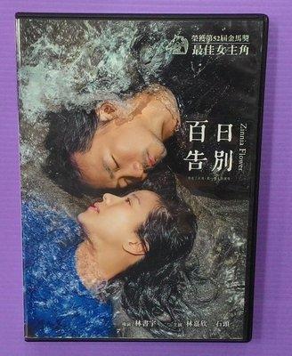 【大謙】《百日告別~榮獲52屆金馬獎最佳女主角,林嘉欣/五月天-石頭》台灣正版二手DVD