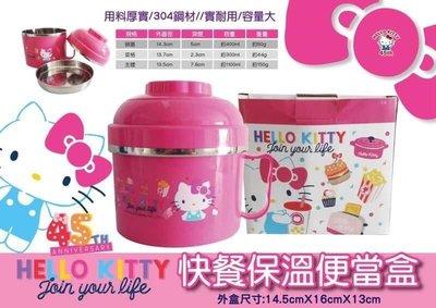 【Pepe.Ann】hello kitty 45周年 快餐保溫便當盒 餐盒 便當盒 92001658