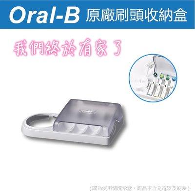 百靈 歐樂B Braun Oral-B 原廠 刷頭收納盒 充電器底座