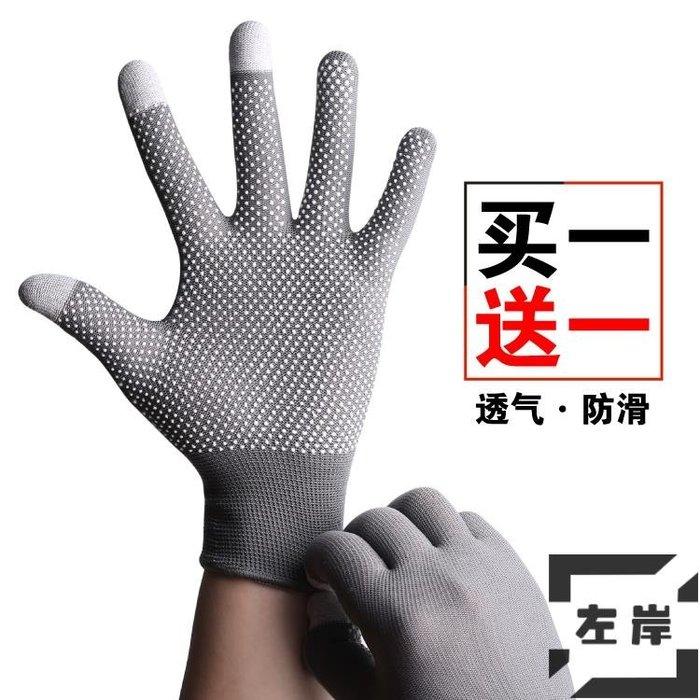 免運 【買一送一】防曬手套夏季薄款運動防滑透氣男女觸屏騎行ZANZ1225