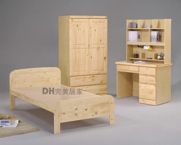 【DH】貨號AF-E001A《宜居》3.5尺半松木實木臥室三件組˙質感一流˙沉穩設計˙主要地區免運
