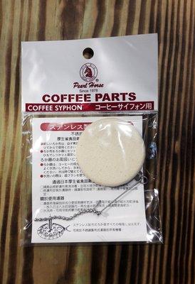 【多塔咖啡】寶馬牌 虹吸式咖啡壺過濾器 JA-G-001-003 虹吸組 TCA-3 KONO 皆適用