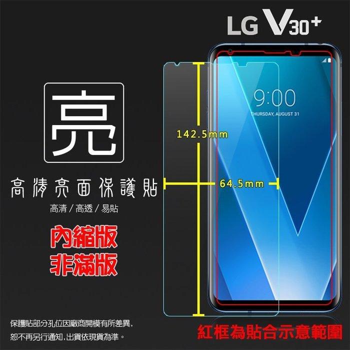 亮面螢幕保護貼 LG V30+ V30 Plus H930DS 保護貼 軟性 高清 亮貼 亮面貼 保護膜 手機膜