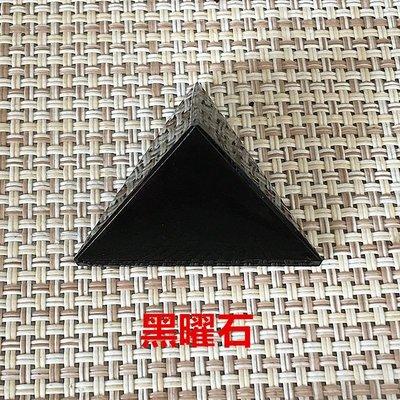 旦旦妙 黑曜石天然水晶三角型金字塔 各種水晶 純手工打磨 可以定制 水渺197