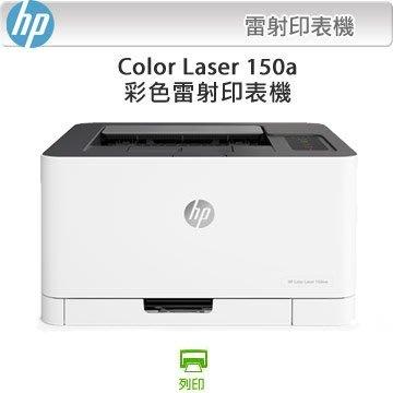 印專家  HP 150a 150 150NW 彩色雷射印表機 印表機維修服務