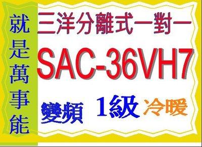 三洋變頻分離式冷暖氣SAC-36VH7~含基本安裝SAC-28VH7 SAC-36FE SAC-V41HF
