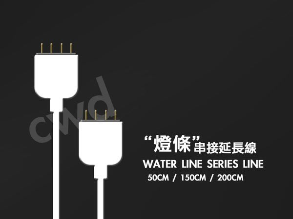 ◇光速LED精品◇ 50cm 50公分 燈條延長線 燈條接線 對接線 防水線 七彩 RGB 單色 單條直購25元