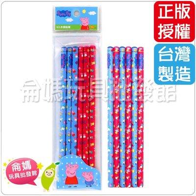 粉紅豬 (6支) 木頭鉛筆 **#PGB60-33 台灣製 佩佩豬 正版 粉紅豬小妹 玩具批發 侖媽玩具批發館