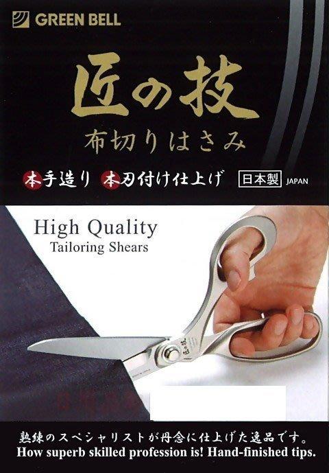 【angel 精品館 】  日本 綠鐘匠之技 鍛造鋼專業裁布剪刀 S / 210mm / G-5100
