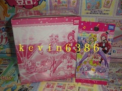 東京都-PriPara 星光樂園第一章整盒販售(內有50包卡包)(此卡包的卡片台灣機台可刷)保證全新未拆星光少女 菈菈