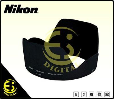 Nikon 原廠 NIKON 1 NIKKOR VR 10-100mm 鏡頭專用 HB-N102 遮光罩 HBN102
