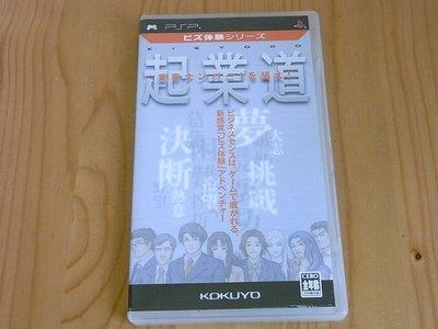 【小蕙館】PSP~ 起業道 (純日版)