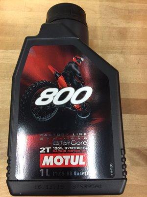 【太一摩托車精品店】 MOTUL 魔特機油 士林區經銷商 800 2T 二行程  900/罐