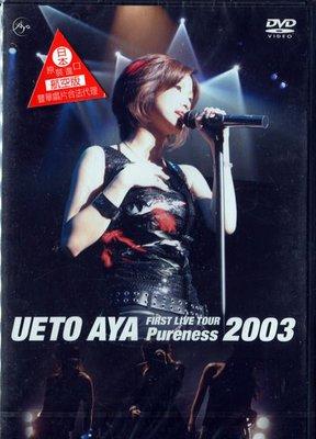 【嘟嘟音樂坊】上戶彩 Aya Ueto -  2003首場演唱會 First Live Tour Pureness  DVD 日本版 (全新未拆封)