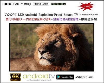 台製100吋_HOMEBEAUTY 4K HDR 安卓智能連網防爆液晶電視