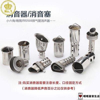 現貨促銷機車排氣管消音塞 改裝排氣管六角消聲塞 炮筒可調靜音消音器 回壓芯通用消音塞碟碟汽車美容