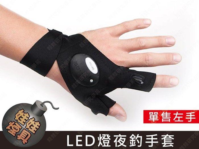 ㊣娃娃研究學苑㊣LED燈夜釣手套(左手) 汽車修理照明手套 戶外照明手套 掌上明珠(TOK1223-2)