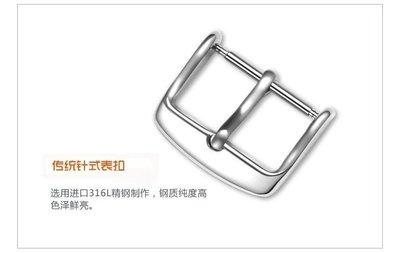 【錶帶家】316L 進口不銹鋼 穿孔式皮帶針扣 膠帶專用ㄇ字扣 20mm 22mm 24mm 銀錶扣 錶帶扣 銀扣