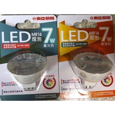 東亞LED7W全電壓MR16免安杯燈 白光/黃光